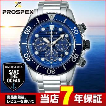 ボトル付 PROSPEX プロスペックス SEIKO セイコー ソーラー SBDL055 ダイバースキューバ メンズ 腕時計 国内正規品 青 ブルー 銀 シルバー メタル