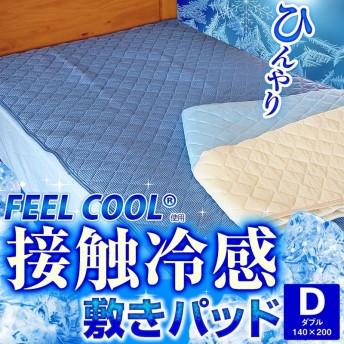 【フィールクール】 接触冷感 敷きパッド ダブル ひんやり 敷きパット 夏用パット クール寝具