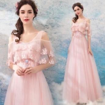ロングドレス 素敵 ピンク 姫系 パーティードレス コード刺繍 レース フラワー 結婚式 二次会 お呼ばれ フォーマルドレス
