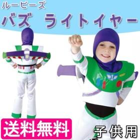 コスプレ衣装 ルービーズ (Rubie's) Disney バズ ライトイヤー キッズ 子供用 ピクサー