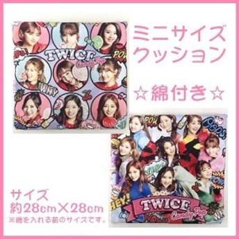 【送料無料】TWICW 両面 ミニ クッション 韓流 グッズ ac026-0