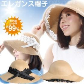 エレガントレース帽子 エレガンス帽子 送料無料+お米  紫外線カット率約99% オシャレな小顔シルエット 選