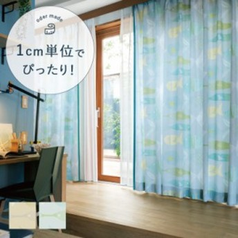 防炎 洗える 色 イエロー ブルー 柄 海 深海魚 スイム AZ-8043-8044 オーダーカーテン カーテン 北