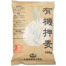 有機 押麦 七分づき (大麦)(700g)[麦]