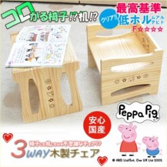子供椅子 ローチェア 国産 ペッパピッグ 子供 椅子 木製 子供 子供 キッズチェア チェア