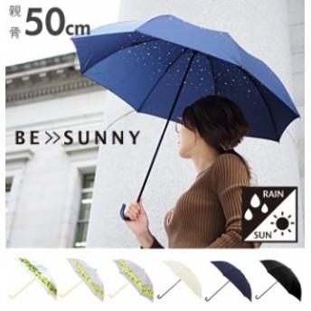 折りたたみ傘 50cm BE SUNNY ビーサニー 通販 レディース 女性用 晴雨兼用 かわいい おしゃれ 2段 軽量 軽い おりたたみ傘