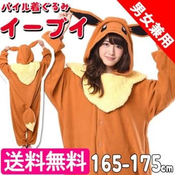 SAZAC 正規品 着ぐるみパイル ポケモン イーブイ 男女兼用 仮装 なりきり TMY-038 コスプレ衣装
