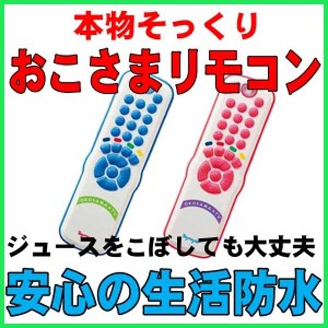 本物みたいなお子さまリモコン ピンク ブルー 本物そっくり 赤ちゃんも夢中 メロディ サウンド ピカピカ光る 生活防水 おもちゃ 知育玩具