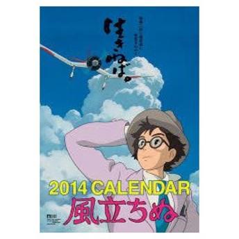 カレンダー '14 風立ちぬ