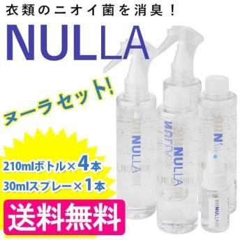 NULLA ヌーラ 急速イオン消臭スプレーセット 210ml×4本+30mlスプレー付き 汗 対策