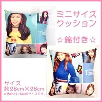 【送料無料】TWICW ツウィ 両面 ミニ クッション 韓流 グッズ ac026-2