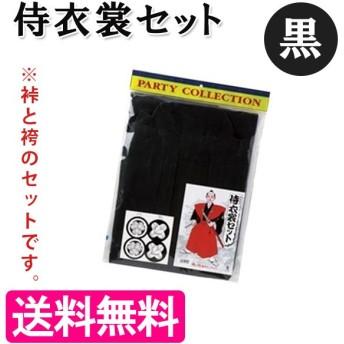 ハロウィン 衣装 着物 侍衣装 黒 侍 コスプレ コスチューム