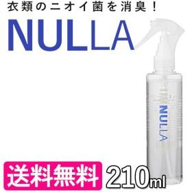 NULLA ヌーラ 急速イオン消臭スプレー 210ml×1本 汗 対策