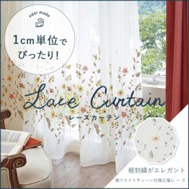 オーダーカーテン レースカーテン サンゲツ【SC3723】 洗える カラー 1色 / カーテン オーダー オ