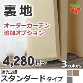 【オプション】1cm単位でサイズぴったり!カーテンの裏地】 【防炎】【遮光】【洗濯OK】スタ