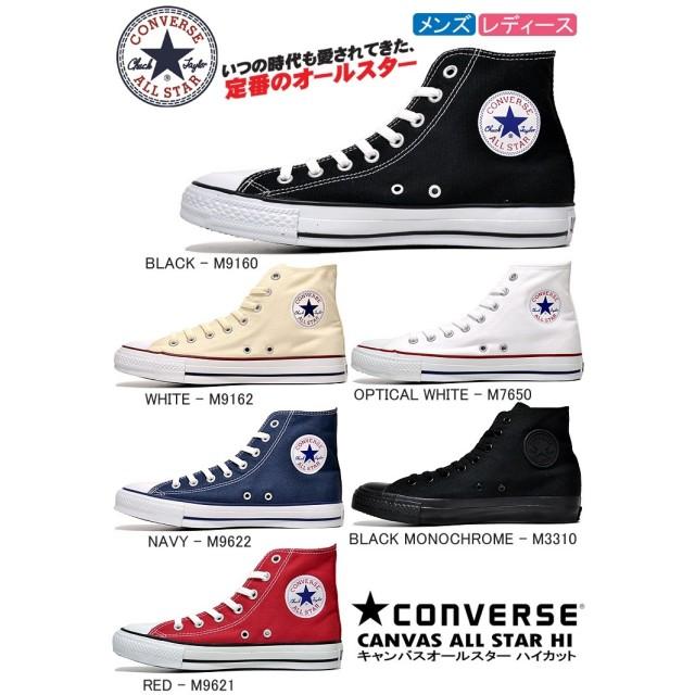 コンバース スニーカー オールスター ハイカット】CONVERSE ALL STAR HI【メンズ・レディース】スニーカー レディース