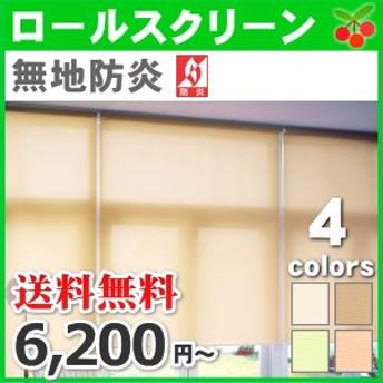 ロールスクリーン タチカワ機工 【防炎】 幅 30~200cm×高さ 30~300cm カラー4色 / rollscreen ロール