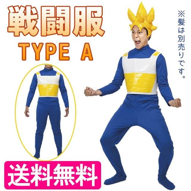 コスプレ衣装 ジグ ドラゴンボール風 戦闘服 タイプA 大人用 JIG170042  仮装 なりきり