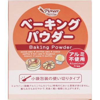 パイオニア企画 ベーキングパウダー(アルミ不使用) 21g(3.5g×6P) 【製菓材料 洋粉 こだわり食材 使い切り】