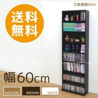 文庫書棚 W600【送料無料】【直】[KRO]