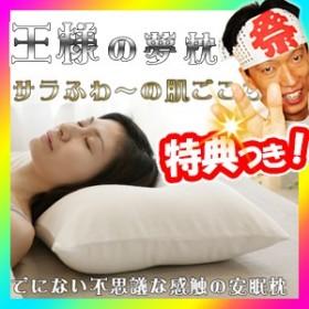 王様の夢枕 アイボリー ピンク ブラウー 王様の夢まくら ふわふわ トルマリン配合カバー 王様のゆめまくら 夢マクラ 日本製 安眠枕 快眠