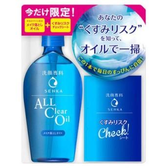 アウトレット洗顔専科 オールクリアオイル 230mL くすみチェックシート付 資生堂