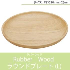 Rubber Wood(ラバーウッド) ラウンドプレート (L) 1003676-03