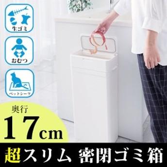 ゴミ箱 密閉 スリム 17cm 25L キッチン ごみ箱 臭わない 生ゴミ 生ごみ ふた付き おしゃれ おむつ