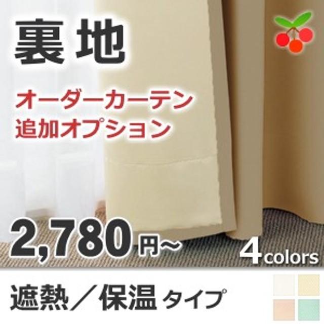 【オプション】1cm単位でサイズぴったり!カーテンの裏地】 【防炎】【遮熱】【洗濯OK】遮熱
