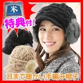 耳まで暖かい手編み帽子 あったか~い帽子 特典【送料無料+お米+ポイント】 耳までふんわりポカポカ すっぴん帽子 手編み帽