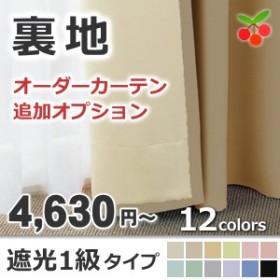 【オプション】1cm単位でサイズぴったり!カーテンの裏地】 【防炎】【遮光】【洗濯OK】遮光1