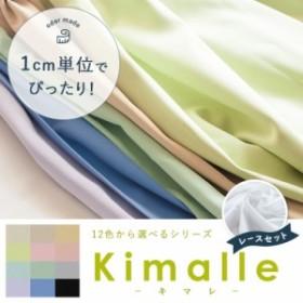 【オーダーカーテン】 遮光 防炎 洗える ドレープ、レースセット Kimalle-キマレ-TA-1426-1437 12色