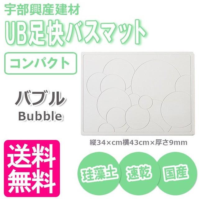 珪藻土 UB足快バスマット コンパクトサイズ バブル  日本製 おしゃれ 速乾 宇部興産建材