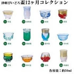 津軽びいどろ 盃12ヶ月コレクション(おちょこ/ぐいのみ/盃/ミニグラス)