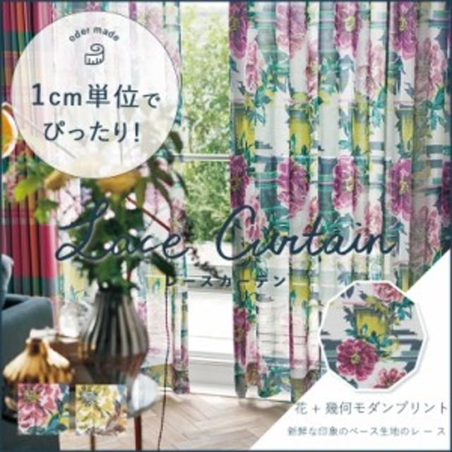 オーダーカーテン レースカーテン 川島織物セルコン【ME2496-2497】洗える カラー 2色 / カーテン