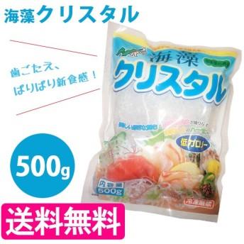 海藻クリスタル 海藻麺 500g 国産 低カロリー 食物繊維 無添加 置き換えダイエット