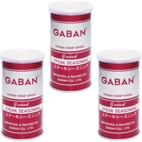 【宅配便送料無料】  GABAN ステーキシーズニング(缶) 140g×3個   【ミックススパイス 香辛料 パウダー 業務用】