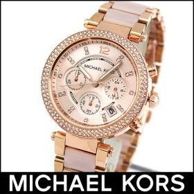 MICHAEL KORS マイケルコース PARKER パーカー アナログ レディース 腕時計 クロノグラフ ローズゴールド メタル MK5896 海外モデル
