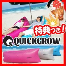 インフレタブルベッド クイックグロー QUICK GROW ポンプ不要 エアベッド エアソファ キャンプ 海水浴 アウトドア 簡易ベッド エアーベッ