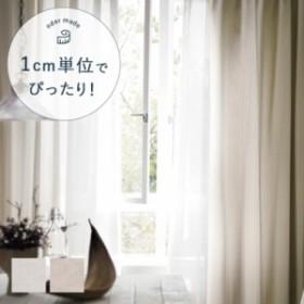オーダーカーテン G1035-1036 fin colne スミノエ 洗える カーテン カフェカーテン 色 アイボリー ベ