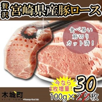 sn <贅沢宮崎県産豚肉ロース100gカット30枚>2019年10月末迄に順次出荷