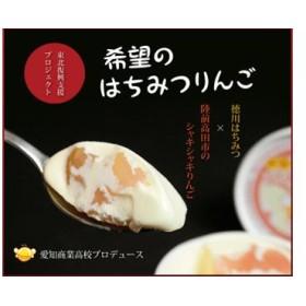 名古屋×陸前高田 希望のはちみつりんごアイス