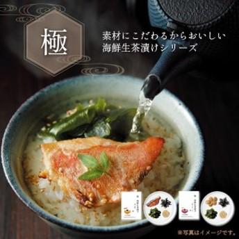 ギフト 内祝い お返し 出産 結婚式 食品 お礼 縁起物 健美の里 極-kiwami- 海鮮茶漬け(紅鮭&ほたてしぐれ煮)12NA