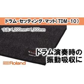 【Roland】ドラム・セッティング・マット M/TDM-10