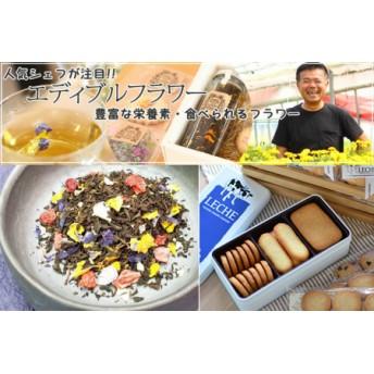 エディブルフラワーティー紅茶&ヤスダヨーグルトの発酵バタークッキー