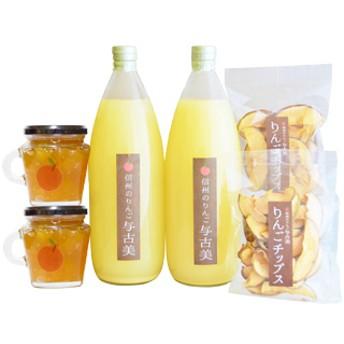 与古美の加工品詰め合わせセット(100%りんごジュース2本、ジャム2個、チップス2袋)