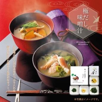 ギフト 内祝い お返し 出産 結婚式 食品 お礼 縁起物 健美の里 極-kiwami- 野菜たっぷりだし味噌汁10NA