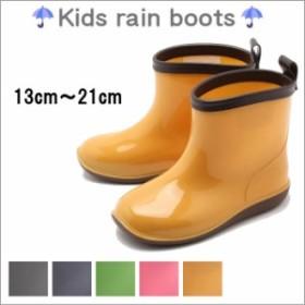 レインブーツ キッズ ジュニア 子供 雨 梅雨 防水 シンプル 入学 入園 プレゼント 長靴 かわいい おしゃれ 男の子 女の子 ショート royml