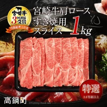 hn <宮崎牛肩ローススライスすき焼用900g>2019年10月末迄に順次出荷