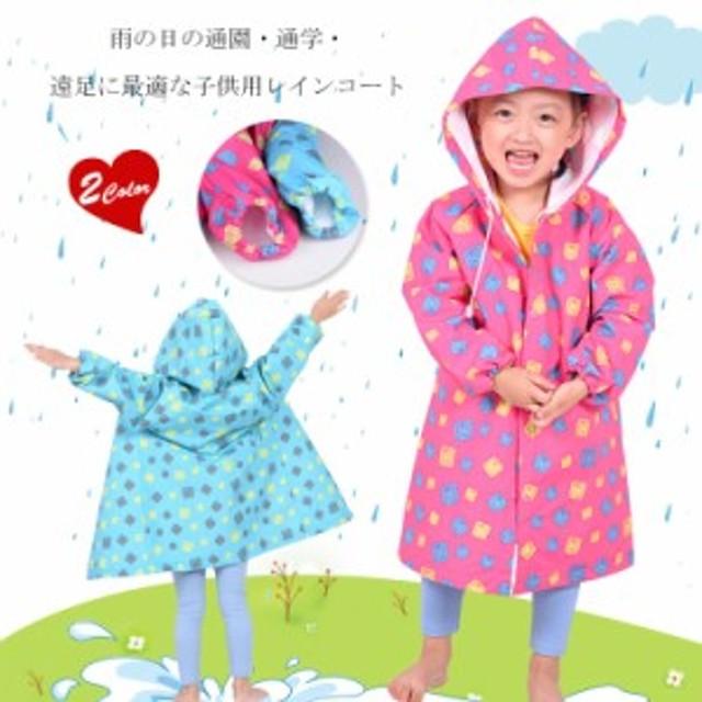 レインコート キッズ キッズレインコート 合羽 レインカバー 雨具 男女兼用 レインウェア カバー 子供 女の子 男の子 子ども